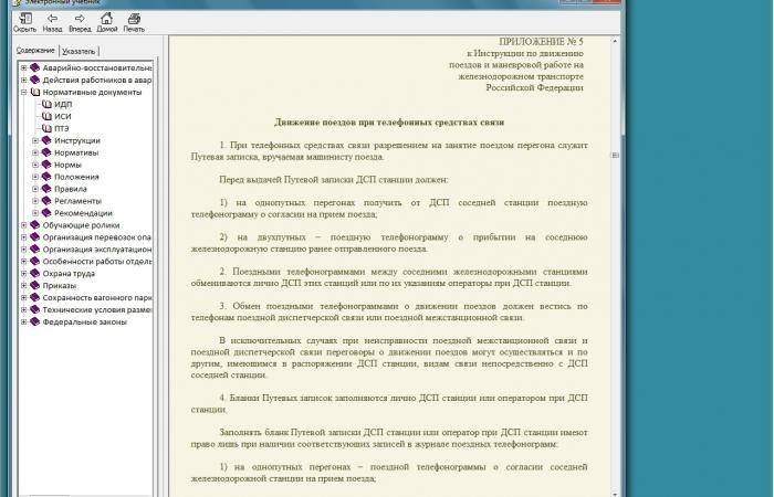 Инструкция По Охране Труда Жд Транспорта
